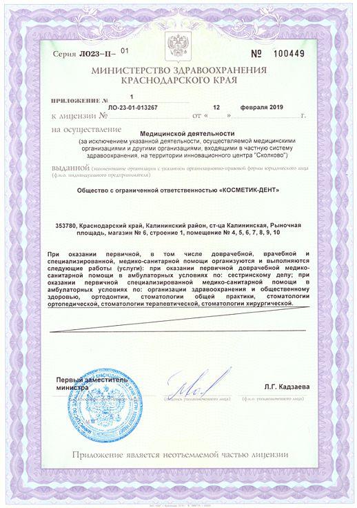Лицензия на право ведения медицинской деятельности