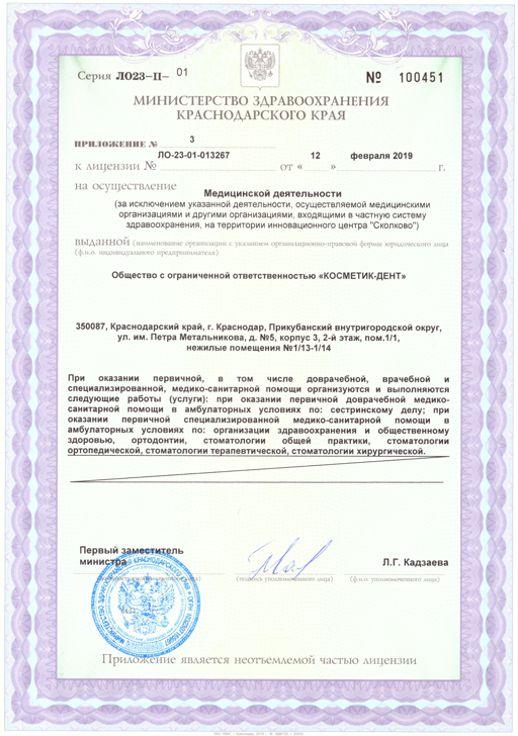 Лицензия комплексное лечение зубов, право ведения медицинской деятельности