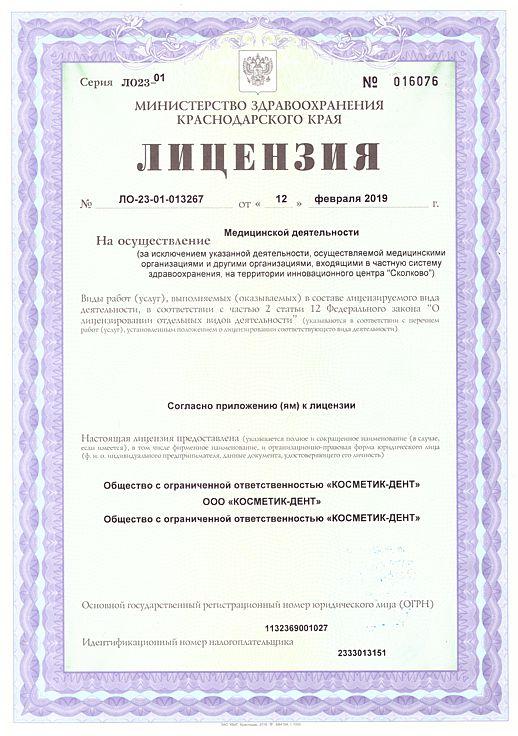 Медицинская лицензия на право лечения зубов ведения стоматологической деятельности