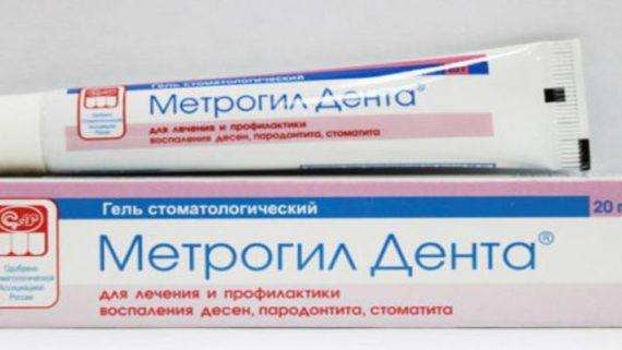 можно ли использовать после удаления зуба метрогил дента